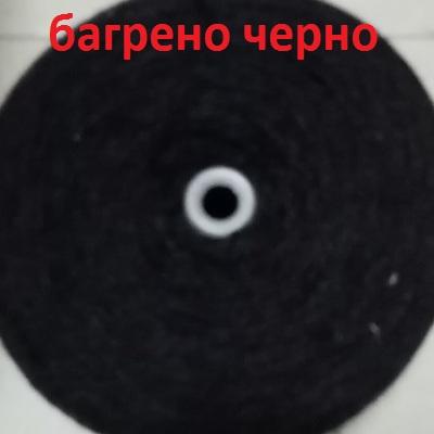 ДОМАШНА ВЪЛНА БАГРЕНА 2-ка на ШПУЛА